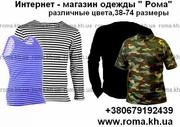 Интернет-магазин одежды Рома Футболка камуфлированная тельняшка